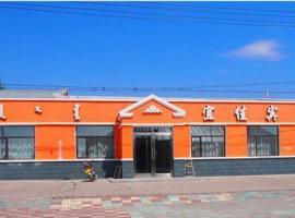 Yijia Homestay, Old Barag (Bayan Hure yakınında)