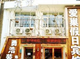 Aichao Holiday Inn, Fushun (Mantangmanzuxiang yakınında)