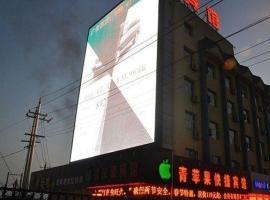 Hohhot Green Apple Express Hotel, Hohhot (Wuchuan yakınında)