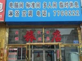 Xinxing Inn, Yi (Dayingzi yakınında)