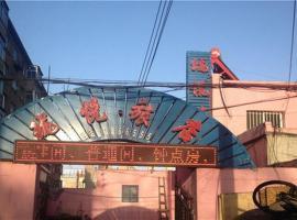Longyue Guesthouse, Fuxin (Dayingzi yakınında)