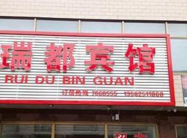 Ruidu Hotel, Qian'an (Donghuangyu yakınında)