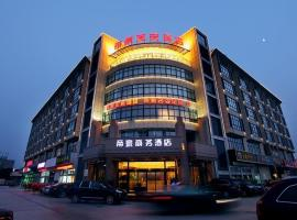 Hangzhou Xiaoshan Guoda Holiday Hotel