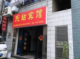 Yichang Dongzhan Inn, Yichang (Yidu yakınında)