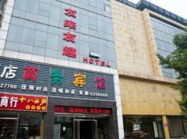 Youlaiyouqu Business Hotel, Qian'an (Dongmashan yakınında)