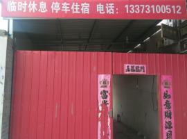 Wanmei Inn, Linzhang (Cizhou yakınında)