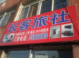 Changke Inn, Panjin (Xinsheng yakınında)