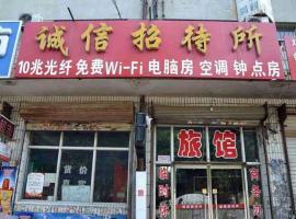 Chengxin Hostel, Xingtai (Lujiayuan yakınında)