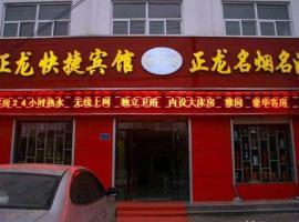 Zhenglong Express Hotel, Weixian (Guangping yakınında)