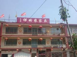 Qibugou Xiangde Farmstay, Wu'an (Guantao yakınında)