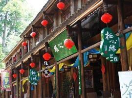 Shangli Ancient Town Xixinyuan Inn, Ya'an (Xindian yakınında)