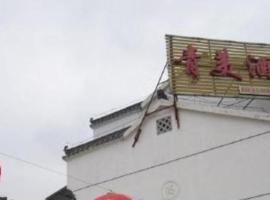 Qingmei Farm Stay