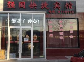 Qiangguo Express Inn, Fengnan