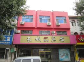 Changcheng Busines Hotel, Dongguang