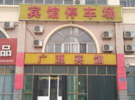 Guangyuan Hotel, Zhengding (Xinchengpu yakınında)