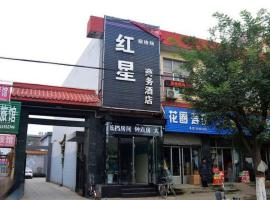 Red Star Business Hotel, Pingshan (Lianghe yakınında)