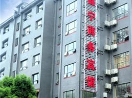 Wudangshan Xin'ning Business Hotel, Danjiangkou (Liuliping yakınında)