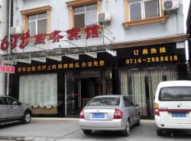 618 Business Hotel, Honghu (Liujiaji yakınında)