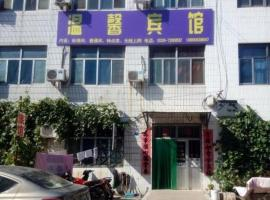 Wenxin Inn, Weifang (Hanjiamiaozi yakınında)