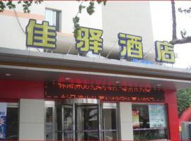 Grace Inn Jiaozhou Railway Station Branch, Jiaozhou (Yaogezhuang yakınında)