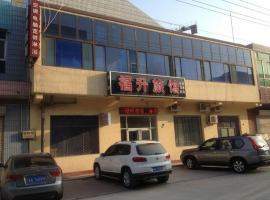 Fu Sheng Inn, Bazhou (Zhangliuzhuang yakınında)