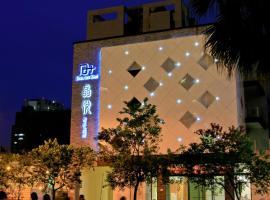 晶悅精品旅館