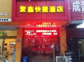 Juxin Express Inn