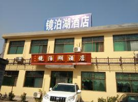 Xibaipo Jinbo Lake Guest House, Pingshan (Wentang yakınında)