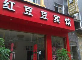 Hongdoudou Inn, Enshi (Tunbao yakınında)