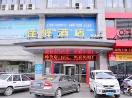 Grace Inn Laigang Yinzuo Shopping Mall Branch, Yiyuan (Huangzhuang yakınında)