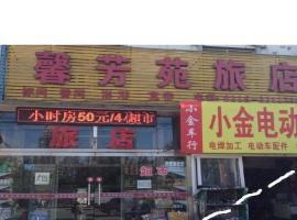Xinfangyuan Express Inn, Sanhe (Yanjiao yakınında)