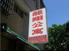 Longxia Apartment, Longhai (Houcun yakınında)