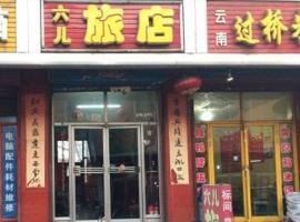 Liu'er Inn, Jiaocheng (Wenshui yakınında)