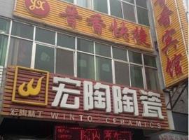 Shanyin Jingxiang Express Hotel, Shanyin