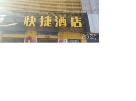 Qingfeng Express Hotel First Branch, Shouyang (Yuxian yakınında)