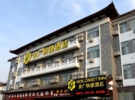 Jinguang Express Hotel Qufu Tourist Centre Sankong, Qufu (Xizou yakınında)