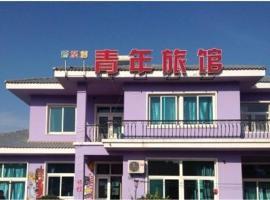Music County Youth Hostel, Lushun (Guojiagou yakınında)