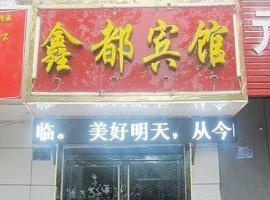 Shijiazhuang Xindu Hotel, Yuanshi