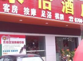 Zhongshan Yongyi Hotel, Zhongshan (Shalang yakınında)