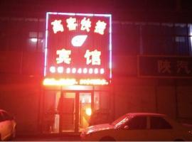 Gaoke Express Inn, Xingtai (Nanhe yakınında)