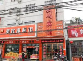 Digital Hotel, Jiangling (Jianli yakınında)