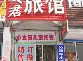 Weifang Wenjun Inn, Weifang (Changle yakınında)