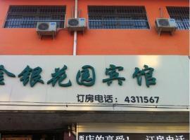 Gold and Silver Garden Inn, Julu (Dongzhongying yakınında)