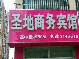 Jining Shengdi Business Inn, Sishui
