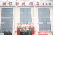 Jiecheng Kuaijie Hotel, Yuanping (Yuli yakınında)