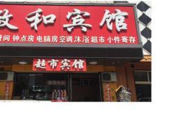 Zhenghe Inn, Jiexiu (Dajin yakınında)