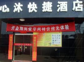 Xinmu Express Hotel, Yangcheng (Beiliu yakınında)