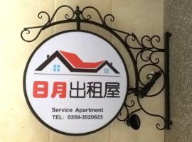 Riyue Inn, Ruicheng (Daying yakınında)