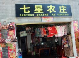 Shiyan Wudang Mountain Qixing Farm Stay, Danjiangkou (Gushan yakınında)