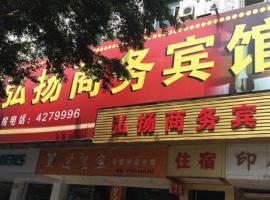 Qingyuan Hongyang Business Hotel, Fogang